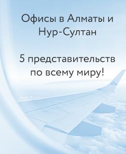 офис компании по аренде самолетов в Казахстане