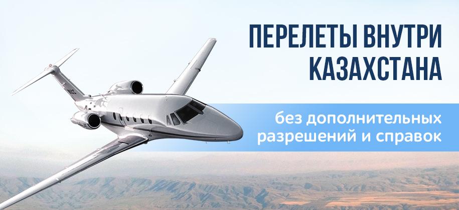 аренда самолета в казахстане