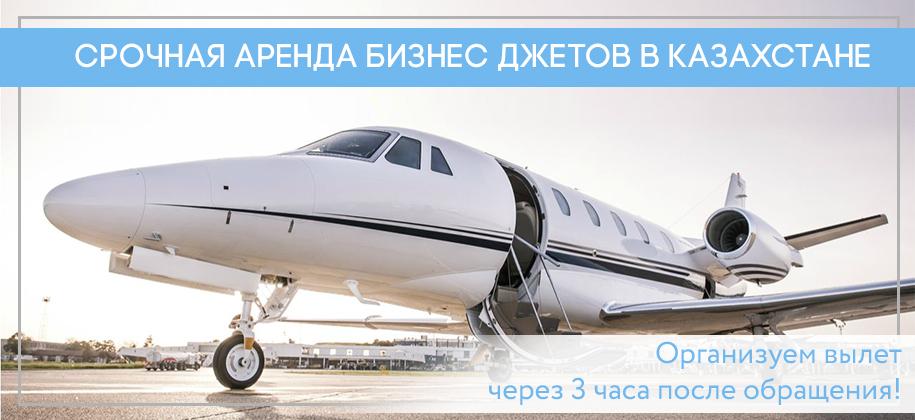 срочные вылеты из аэропорта Петропавловск на частном самолете