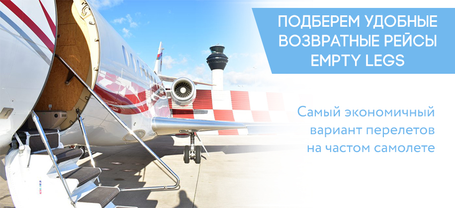 рейсы Empty Legs в Петропавловск