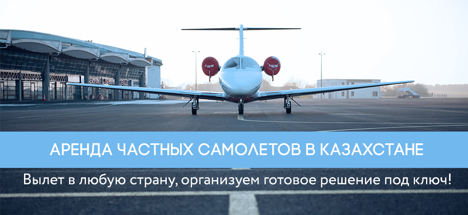 аренда вип самолета в Казахстане