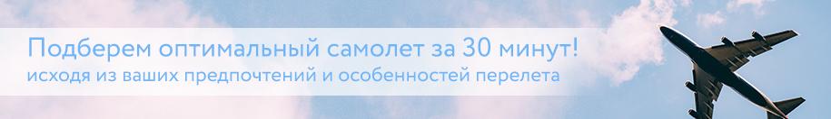 аренда частного самолета Петропавловск