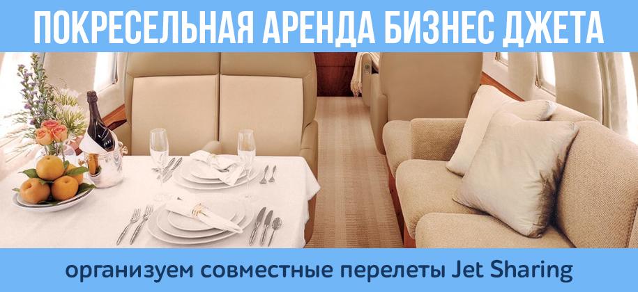 покресельная аренда частного самолета в Казахстане