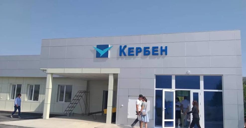 аренда частного самолета в Кербене
